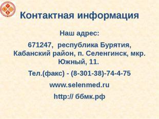 Контактная информация Наш адрес: 671247, республика Бурятия, Кабанский район,