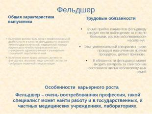 Фельдшер Общая характеристика выпускника Выпускник должен быть готов к профес