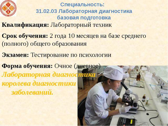 Специальность: 31.02.03 Лабораторная диагностика базовая подготовка Квалифика...