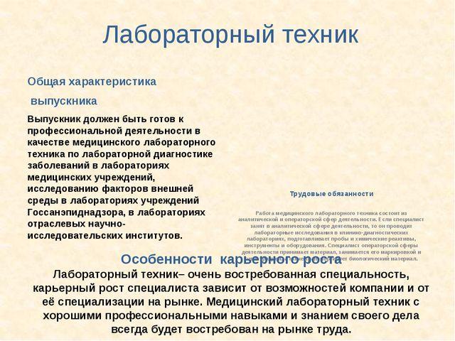 Лабораторный техник Общая характеристика выпускника Выпускник должен быть гот...