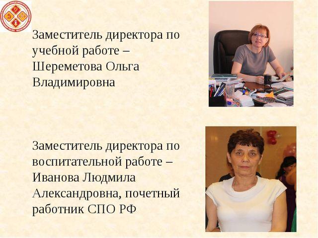 Заместитель директора по учебной работе – Шереметова Ольга Владимировна Замес...