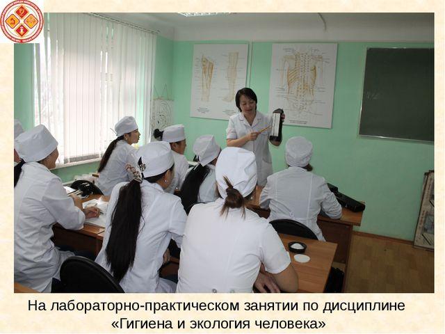 На лабораторно-практическом занятии по дисциплине «Гигиена и экология человека»