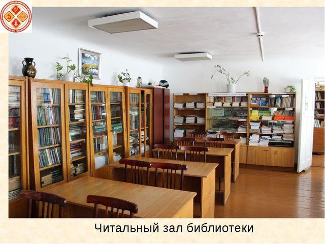 Читальный зал библиотеки