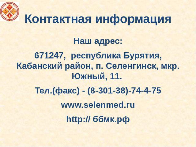 Контактная информация Наш адрес: 671247, республика Бурятия, Кабанский район,...