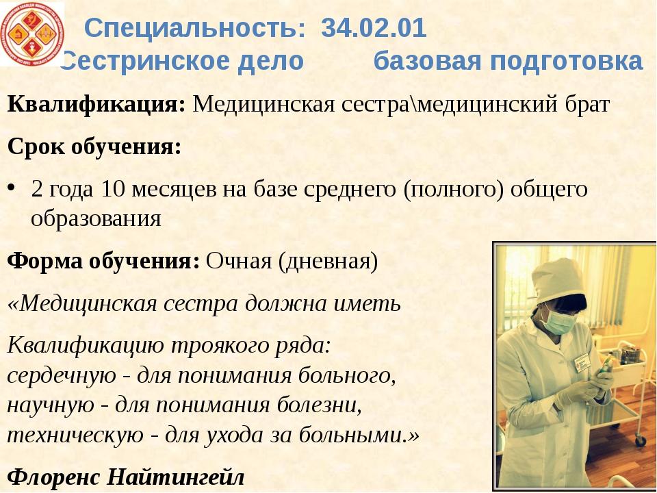 Специальность: 34.02.01 Сестринское дело базовая подготовка Квалификация: Мед...