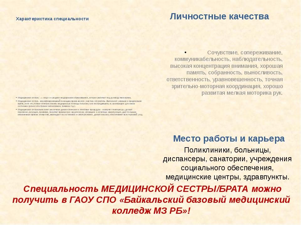 Характеристика специальности Медицинская сестра ( — лицо со средним медицинск...