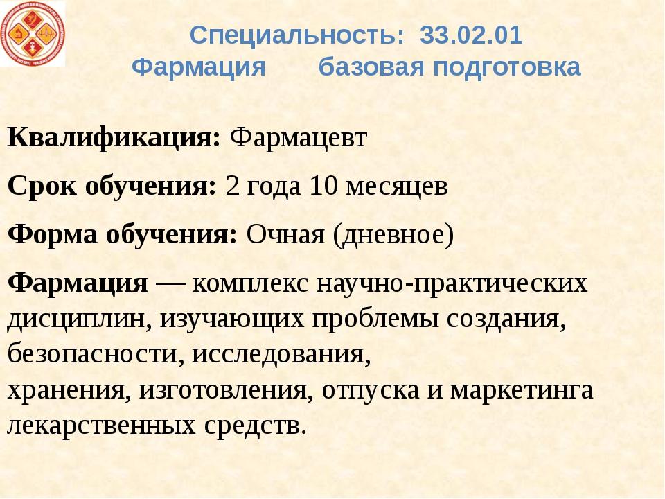 Специальность: 33.02.01 Фармация базовая подготовка Квалификация: Фармацевт С...