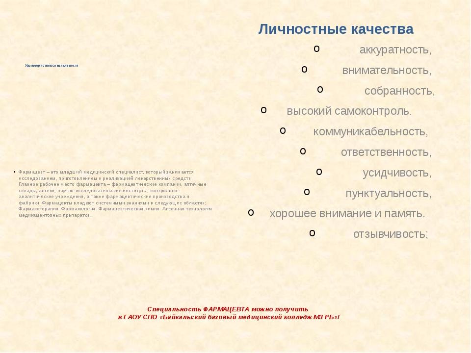 Специальность ФАРМАЦЕВТА можно получить в ГАОУ СПО «Байкальский базовый меди...