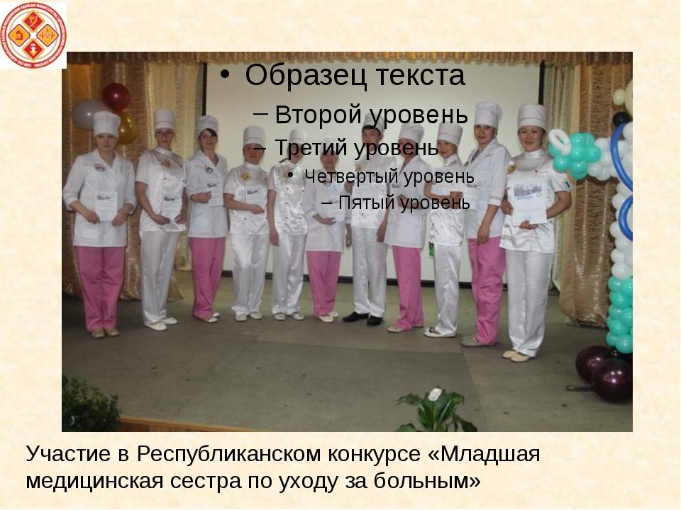 Участие в Республиканском конкурсе «Младшая медицинская сестра по уходу за бо...