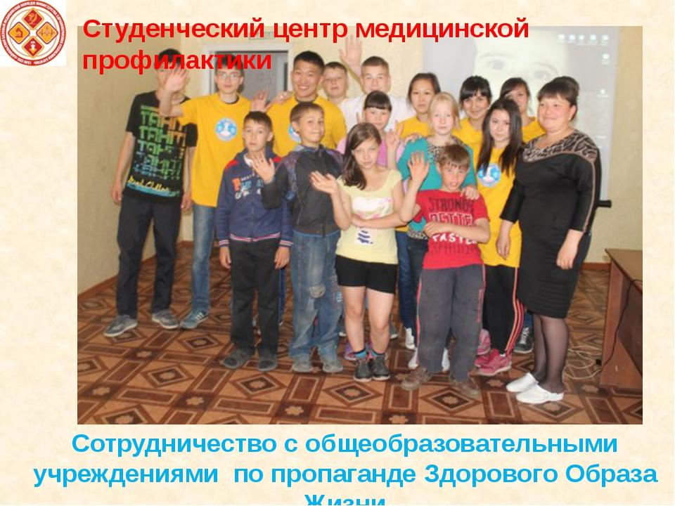 Сотрудничество с общеобразовательными учреждениями по пропаганде Здорового Об...