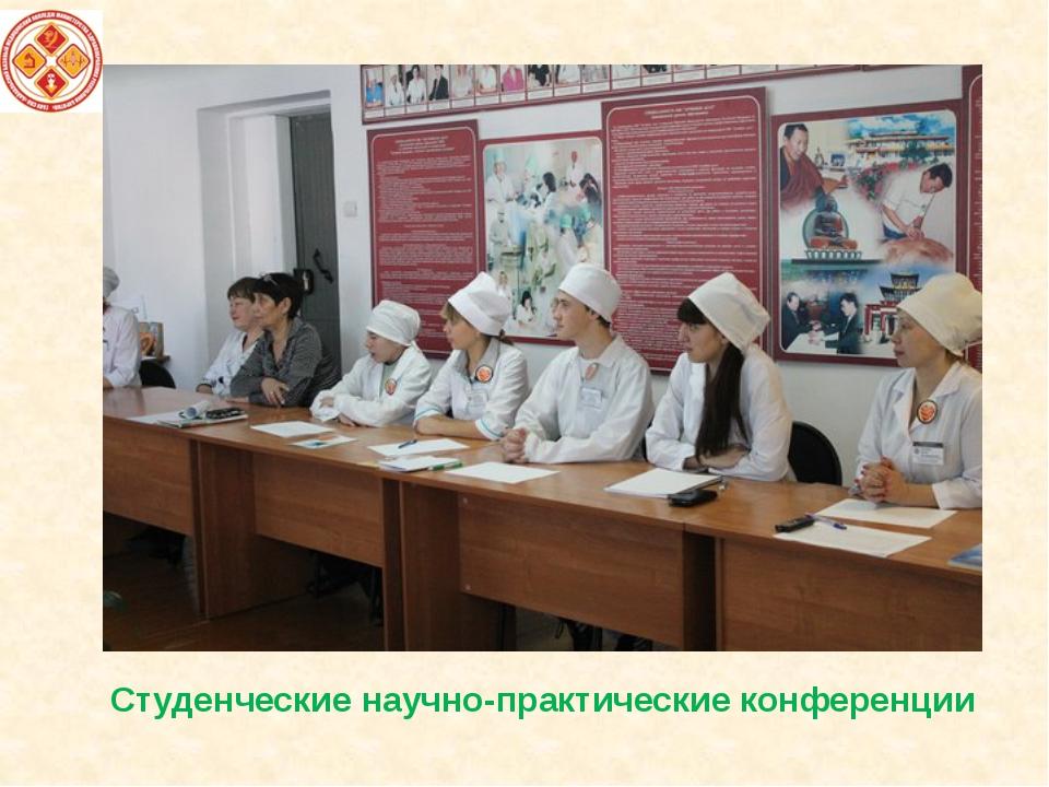 Студенческие научно-практические конференции