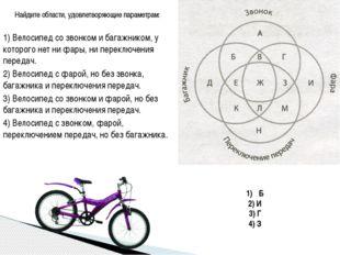Найдите области, удовлетворяющие параметрам: 1) Велосипед со звонком и багажн