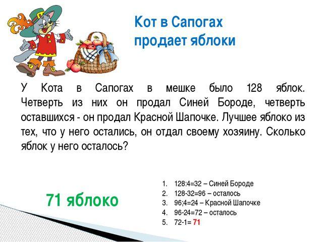 У Кота в Сапогах в мешке было 128 яблок. Четверть из них он продал Синей Боро...