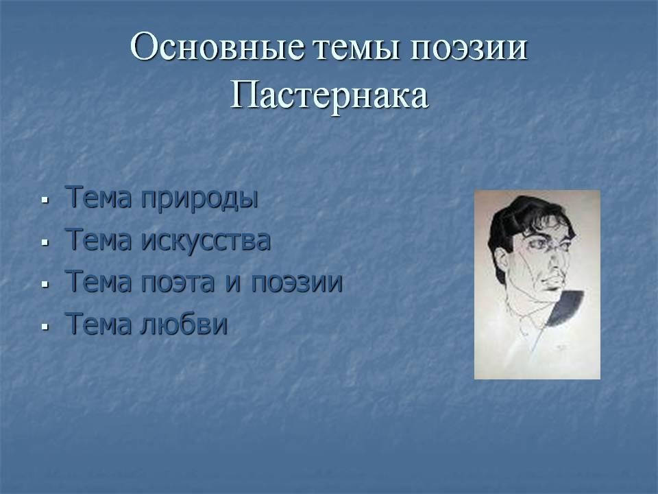 http://900igr.net/datas/literatura/Tvorchestvo-Pasternaka/0006-006-Osnovnye-temy-poezii-Pasternaka.jpg