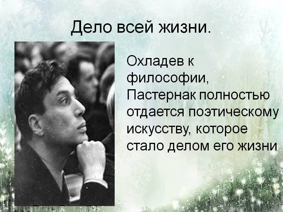 http://900igr.net/datas/literatura/ZHizn-i-tvorchestvo-Pasternaka/0006-006-Delo-vsej-zhizni.jpg