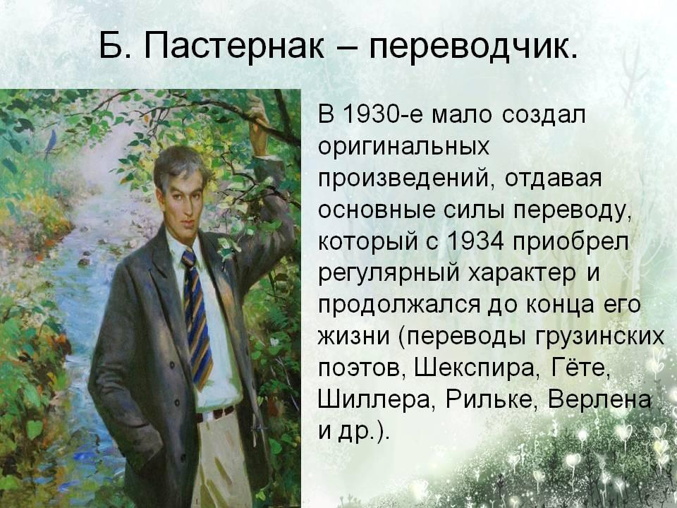 http://900igr.net/datas/literatura/ZHizn-i-tvorchestvo-Pasternaka/0013-013-B.-Pasternak-perevodchik.jpg