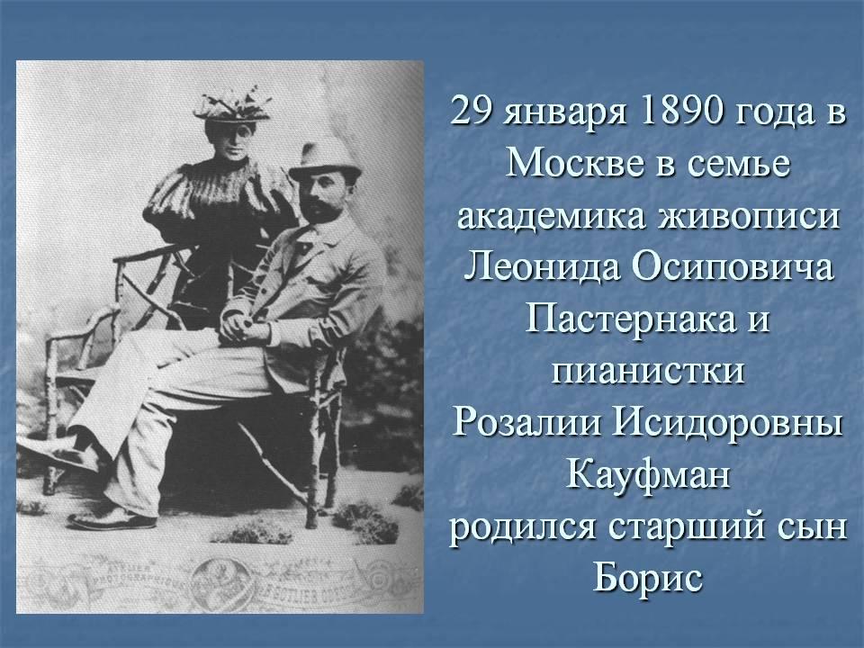 http://5klass.net/datas/literatura/Pasternak-literatura/0002-002-29-janvarja-1890-goda-v-Moskve-v-seme-akademika-zhivopisi-Leonida.jpg