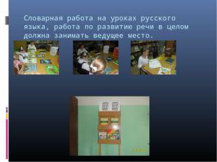 Словарная работа на уроках русского языка, работа по развитию речи в целом до