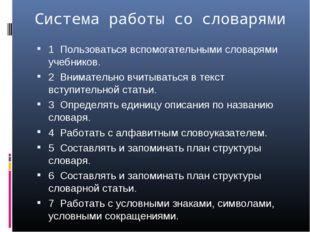Система работы со словарями 1 Пользоваться вспомогательными словарями учебник