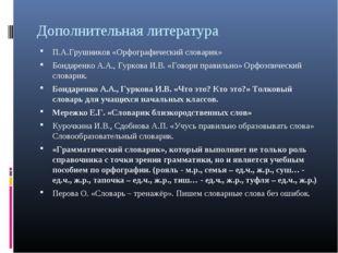 Дополнительная литература П.А.Грушников «Орфографический словарик» Бондаренко