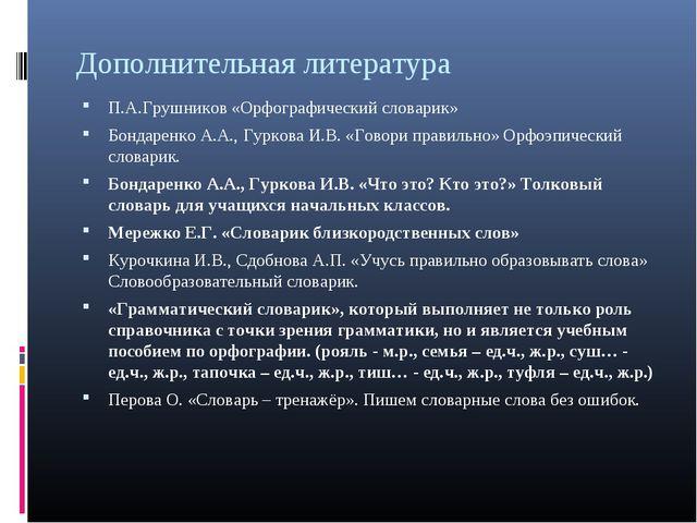 Дополнительная литература П.А.Грушников «Орфографический словарик» Бондаренко...