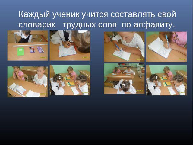 Каждый ученик учится составлять свой словарик трудных слов по алфавиту. фото