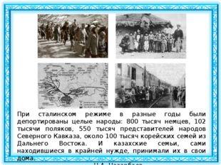При сталинском режиме в разные годы были депортированы целые народы: 800 тыся