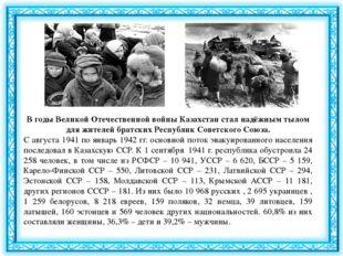 В годы Великой Отечественной войны Казахстан стал надёжным тылом для жителей