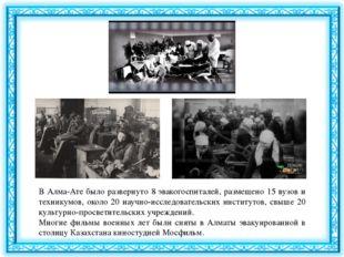 В Алма-Ате было развернуто 8 эвакогоспиталей, размещено 15 вузов и техникумов