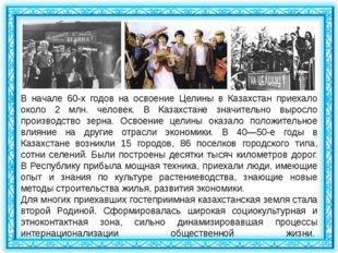 В начале 60-х годов на освоение Целины в Казахстан приехало около 2 млн. чело