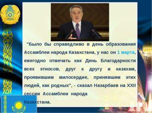 """""""Было бы справедливо в день образования Ассамблеи народа Казахстана, у нас о"""