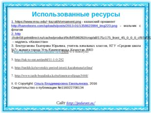 1. https://www.msu.edu/~kazakh/ornament.png - казахский орнамент http://hamel