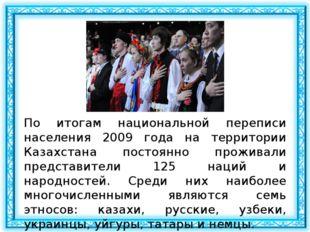 По итогам национальной переписи населения 2009 года на территории Казахстана