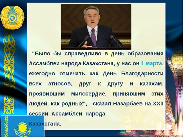 """""""Было бы справедливо в день образования Ассамблеи народа Казахстана, у нас о..."""