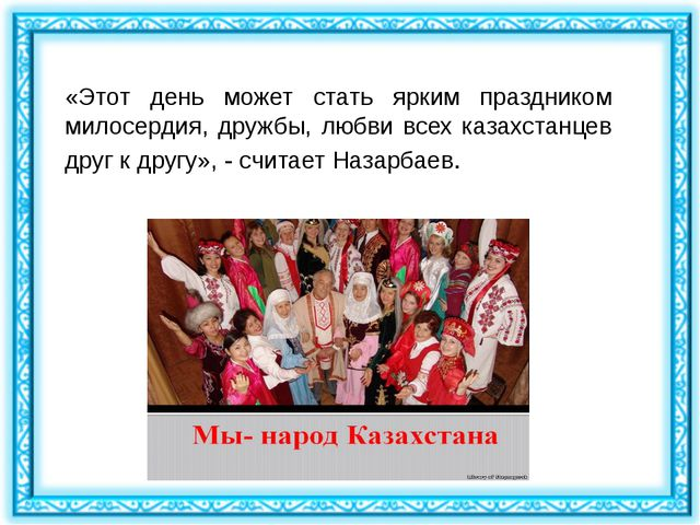 «Этот день может стать ярким праздником милосердия, дружбы, любви всех казахс...