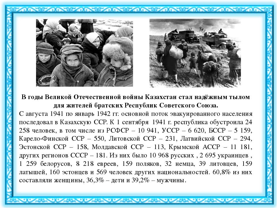 В годы Великой Отечественной войны Казахстан стал надёжным тылом для жителей...