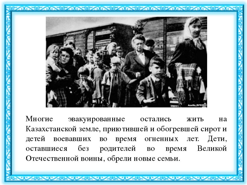 Многие эвакуированные остались жить на Казахстанской земле, приютившей и обог...