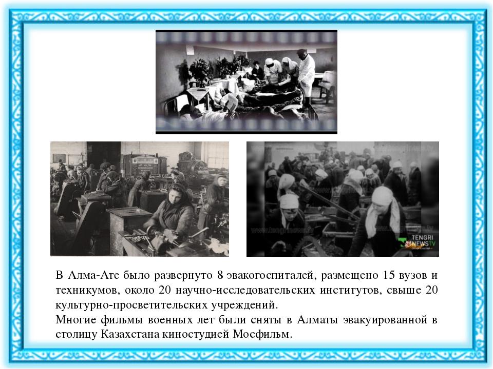 В Алма-Ате было развернуто 8 эвакогоспиталей, размещено 15 вузов и техникумов...