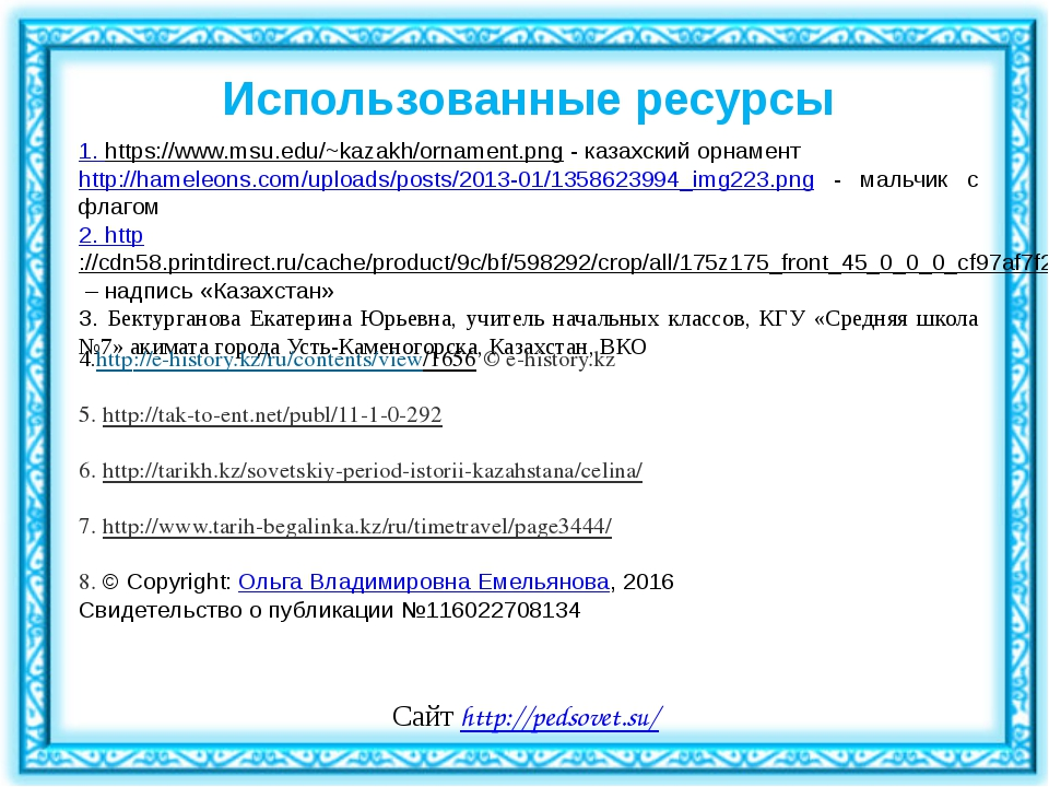 1. https://www.msu.edu/~kazakh/ornament.png - казахский орнамент http://hamel...