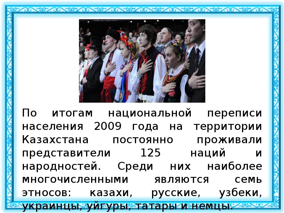 По итогам национальной переписи населения 2009 года на территории Казахстана...