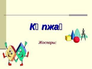 Көпжақ Жоспары: