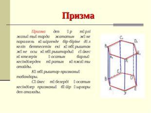 Призма деп әр түрлі жазықтықтарда жататын және параллель көшіргенде бір-бірі