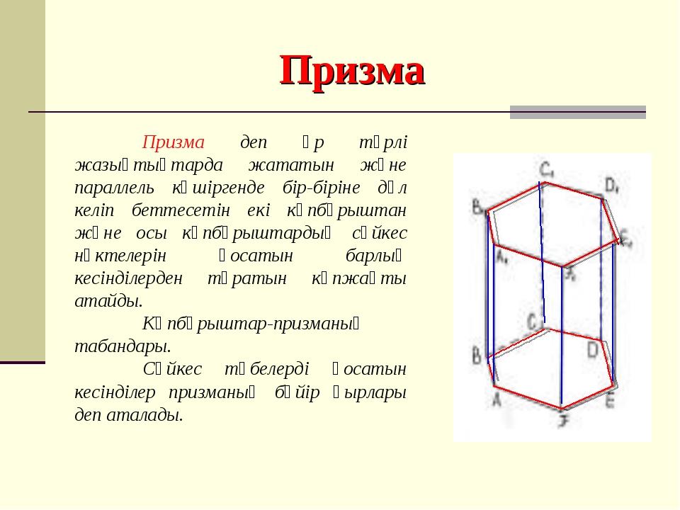 Призма деп әр түрлі жазықтықтарда жататын және параллель көшіргенде бір-бірі...