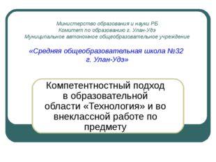 Министерство образования и науки РБ Комитет по образованию г. Улан-Удэ Муници