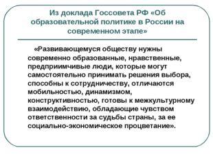 Из доклада Госсовета РФ «Об образовательной политике в России на современном