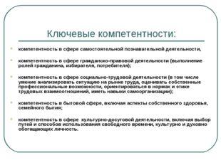 Ключевые компетентности: компетентность в сфере самостоятельной познавательно