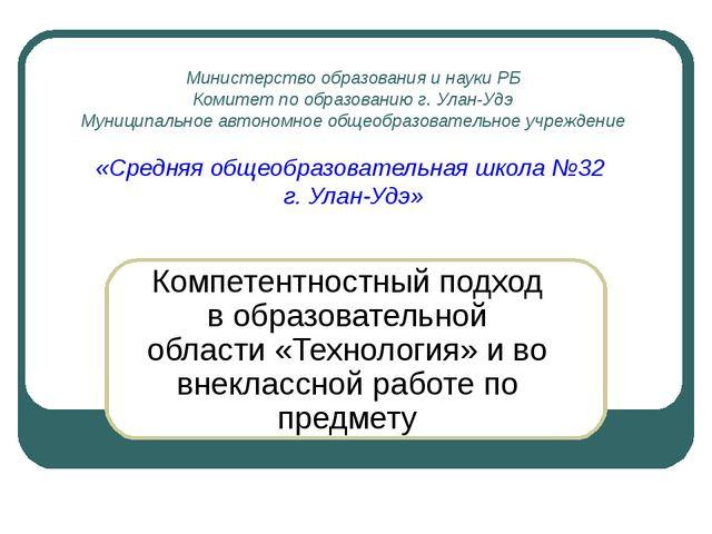 Министерство образования и науки РБ Комитет по образованию г. Улан-Удэ Муници...