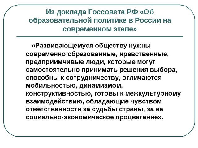 Из доклада Госсовета РФ «Об образовательной политике в России на современном...
