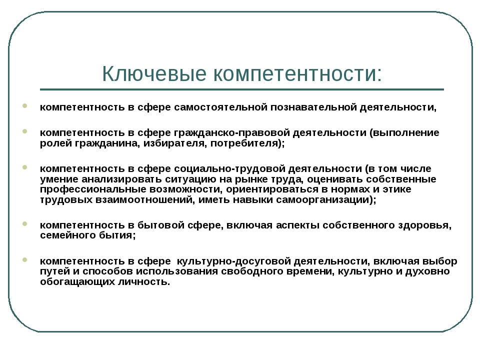 Ключевые компетентности: компетентность в сфере самостоятельной познавательно...