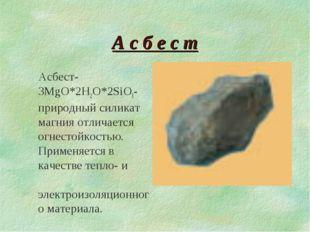 А с б е с т Асбест-3MgO*2H2O*2SiO3-природный силикат магния отличается огнест